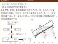 2.4.3A2圆与直线的位置关系